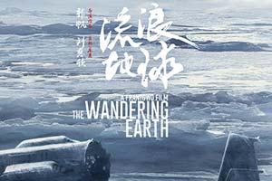 电影《流浪地球》在国外遇冷 网飞不作为为哪般?