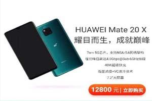 中国联通5G手机售价公布!6款手机均价1W元以上!