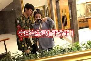 IG战队宁王突然宣布与女友分手 果然Flag还是不能立