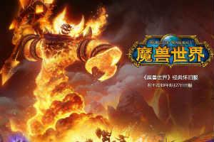《魔兽世界:经典版》8月27日上线!明日可提前开测