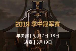 """英雄联盟MSI官网bug""""内定""""RNG冠军? 王校长怒喷"""