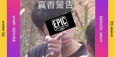 小编游话说:EPIC疯了!无情-10刀大促,你真香了吗?