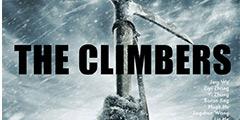 《攀登者》国际版海报曝光 成龙:很自豪能参与其中