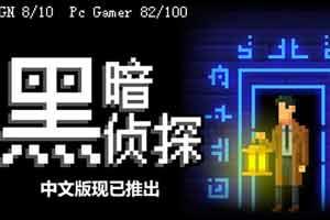 复古风搞笑冒险游戏 《黑暗侦探》steam推出中文版!