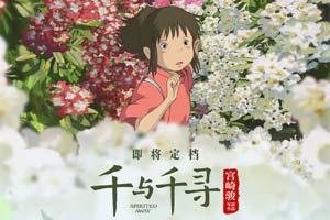 宫崎骏《千与千寻》即将定档!最新中文海报公开!