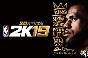 《NBA 2K19》PS4国行即将到来 中国服务器流畅联机