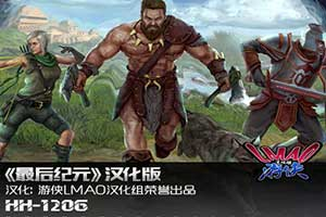 RPG游戏《最后纪元》游侠LMAO 1.7汉化补丁发布!