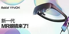 Rokid在北美AWE发布全新消费级MR产品Rokid Vision