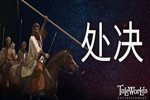 《骑马与砍杀2:领主》新日志:处决虽好 仍需慎重