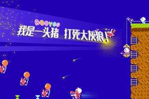 远古游戏《猪小弟》登录主机平台 简单耐玩小心狼!