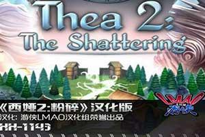 《西娅2:粉碎》游侠LMAO 2.0完整汉化补丁发布!