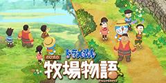 《哆啦A梦:牧场物语》评测:动画与5分排列3走势—5分快三的优异结合