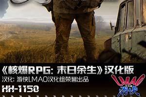 《核爆RPG:末日余生》3.4完整汉化补丁下载发布!
