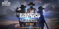 网易隐身射击VR新游《荒野潜伏者》重磅来袭  玩法大揭秘