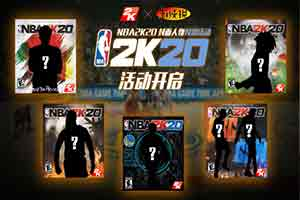 2K携手游侠网 《NBA 2K20》封面人物预测活动开启