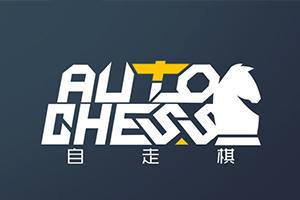 真香!《多多自走棋》中国大陆版将与腾讯合作发行