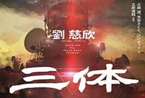 《三体》我吹爆!小岛秀夫助力小说宣传发推特狂赞