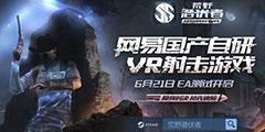 女流直播Steam VR新游《荒野潜伏者》 化身牛仔大战外星人