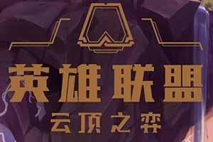 LOL《云顶之弈》国服客户端官方中文版下载发布!