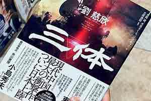 《三体》日本全民热销 售罄加印五天八次忙坏出版社