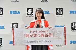 PS4《如龙》新作女优甄选冠军出炉 温婉的黑长直美女