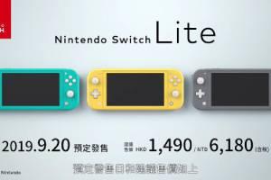 新NS Lite掌机港版/台版将同期上市 售价便宜近一半!