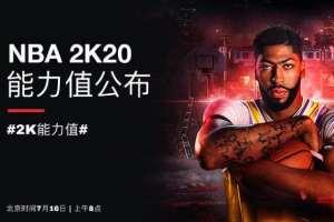 今日看点:《NBA 2K20》詹皇第一 小霸王主机凉透!