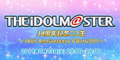 《偶像大师》系列诞生14周年纪念活动7月23日举行