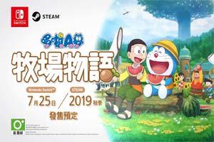 打造你的理想田园《哆啦A梦:牧场物语》中文宣传片