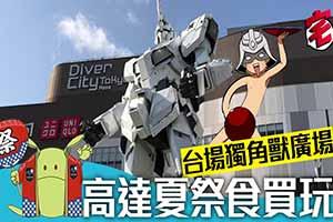 高达夏日祭 2019 开幕!钢普拉会推出大量限定新品!