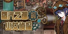 日系RPG冒险游戏《蒸汽之都的侦探少女》专题站上线