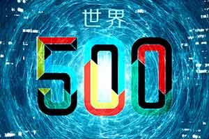 2019世界500强榜单出炉!中国银行业公司地位稳定
