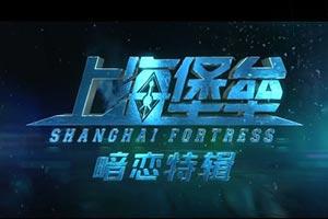 """为你而战 不留遗憾!《上海堡垒》发布""""暗恋特辑"""""""