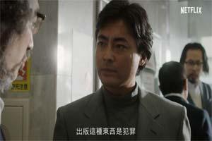 真的FBI!山田孝之《全裸监督》最新中文预告!