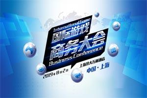 2019国际游戏商务大会:腾讯广告张菡将进行主题演讲
