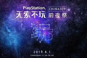 CJ19:燥起来!bilibili&PlayStation联动搞事情!