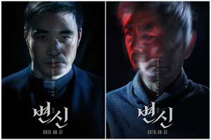 谁是真正的恶鬼?韩国惊悚电影《变身》角色海报