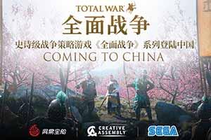 网易与CA达成战略合作 国行《全面战争》系列要来了!