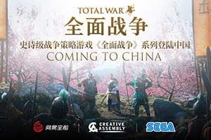 CJ19:网易独家代理《全战三国》等十二款系列游戏