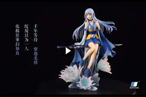 《仙剑奇侠传》官方确认:龙葵手办3天众筹成功!