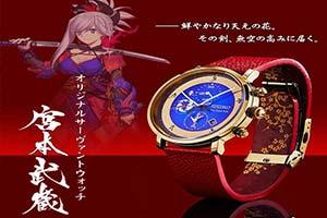 FGO最新联动:女版宫本武藏腕表精致时尚无可挑剔!