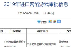8月游戏审批名单 《最终幻想》、《鬼泣》手游亮相