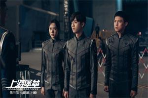 《上海堡垒》导演滕华涛对网友们的评价发文致歉