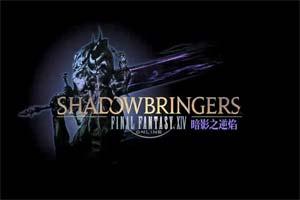 """《最终幻想14》5.0""""暗影之逆焰""""中文版CG公开!"""
