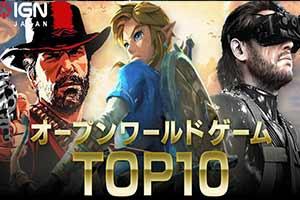 IGN评「开放世界游戏Top10」!老少皆宜绿帽登顶!