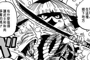漫画《海贼王》第952话:索隆 河松携手面对新敌人!