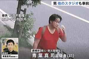 京阿尼纵火案嫌疑犯动机!疑为多次投稿未被录用!