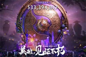 Ti9:《Dota2》Ti9奖金池奖金已达到3千3百万美元!