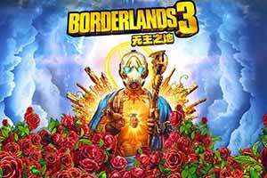 《无主之地3》中文版发售预告登场!末日趴火爆开催