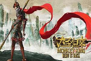 《西游记之大圣归来》Steam最新定价!普通版148元